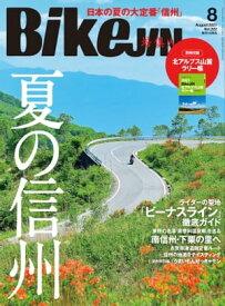 BikeJIN/培倶人 2021年8月号 Vol.222【電子書籍】[ BikeJIN編集部 ]