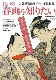 江戸の春画を知りたい。【電子書籍】