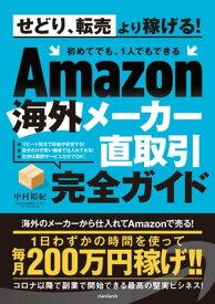 Amazon海外メーカー直取引完全ガイド(せどり、転売はもう古い! 初めてでも、1人でもできる)【電子書籍】[ 中村裕紀 ]