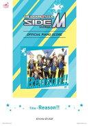 [公式楽譜] Reason!! ピアノ(ソロ)/中級 ≪アイドルマスター SideM≫