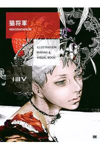 ILLUSTRATIONMAKING&VISUALBOOK猫将軍