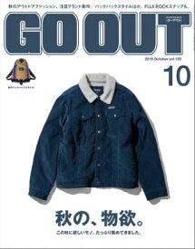 GO OUT 2019年10月号 Vol.120【電子書籍】[ 三栄 ]