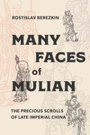 Many Faces of Mulian