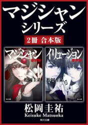 マジシャンシリーズ【2冊 合本版】『マジシャン 最終版』『イリュージョン 最終版』