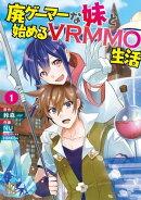 廃ゲーマーな妹と始めるVRMMO生活 (1) 【電子限定おまけ付き】