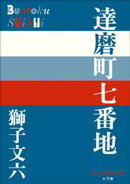 P+D BOOKS 達磨町七番地