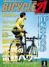 BICYCLE21 2017年3月号情熱のサイクリストマガジン【電子書籍】[ BICYCLE21編集部 ]