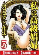 私は高級娼婦 ~男コロガシの作法~ (5)