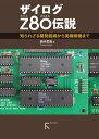 ザイログZ80伝説(カラー版)【電子書籍】[ 鈴木哲哉 ]