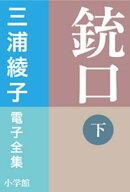 三浦綾子 電子全集 銃口 (下)