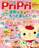 PriPri 2015年09月号