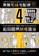 黒鷺死体宅配便スピンオフ 松岡國男妖怪退治(4)