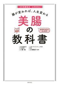 腸が変われば、人生変わる 美腸の教科書【電子書籍】[ 小野 咲 ]