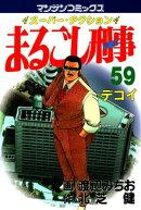 まるごし刑事59