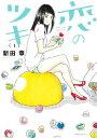 恋のツキ(1)【電子書籍】[ 新田章 ]