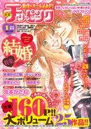 恋愛チェリーピンク 2012年1月号