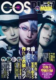 コスプレイモード 2020年9月号【電子書籍】