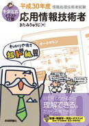 キタミ式イラストIT塾 応用情報技術者 平成30年度