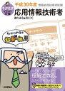 キタミ式イラストIT塾 応用情報技術者 平成30年度【電子書籍】[ きたみりゅうじ ]