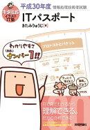 キタミ式イラストIT塾  ITパスポート 平成30年度