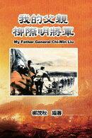 我的父親柳際明將軍