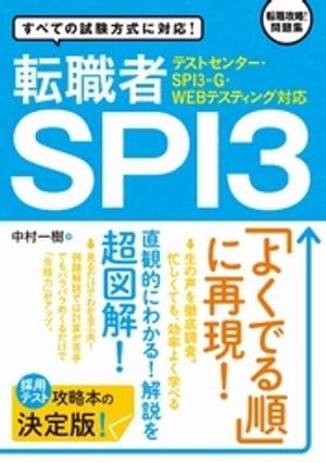 【テストセンター・SPI3-G・WEBテスティング対応】 転職者SPI3【電子書籍】[ 中村一樹 ]
