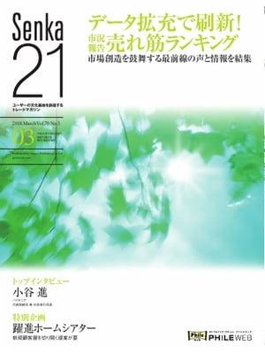 senka21 2018年3月号【電子書籍】