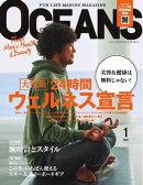 OCEANS(オーシャンズ) 2021年1月号
