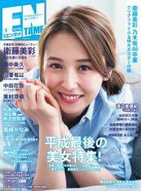 月刊エンタメ 2019年5月号【電子書籍】