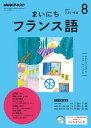NHKラジオ まいにちフランス語 2017年8月号[雑誌]【電子書籍】