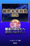 【2019年版】細密未来辞典〜蠍座のあなたへ