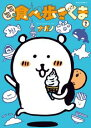 MOGUMOGU食べ歩きくま2巻【電子書籍】[ ナガノ ]