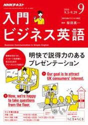 NHKラジオ 入門ビジネス英語 2018年9月号[雑誌]