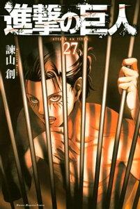 進撃の巨人 attack on titan 27巻 (別冊少年マガジン)