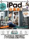 iPad仕事術!2020【電子書籍】[ 河本亮 ]