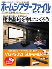 季刊ホームシアターファイルPLUS vol.9【電子書籍】