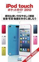 ポケットガイド iPod touch ポケットガイド 2013