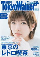 週刊 東京ウォーカー+ 2018年No.9 (2月28日発行)