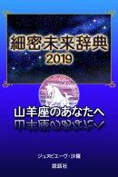 【2019年版】細密未来辞典〜山羊座のあなたへ