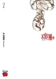 不安の種* 2【電子書籍】[ 中山昌亮 ]