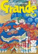 Grandeひろしま Vol.7