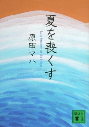 夏を喪くす【電子書籍】[ 原田マハ ]