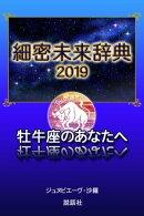 【2019年版】細密未来辞典〜牡牛座のあなたへ