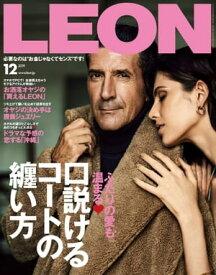LEON 2019年 12月号口説けるコートの纏い方【電子書籍】