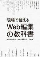 現場で使えるWeb編集の教科書