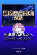 【2019年版】細密未来辞典〜牡羊座のあなたへ