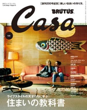Casa BRUTUS (カーサ ブルータス) 2016年 11月号 [ライフスタイルの天才たちに学ぶ 美しい「住まい」の教科書【200号記念号】]【電子書籍】[ カーサブルータス編集部 ]