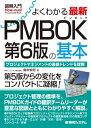 図解入門 よくわかる 最新 PMBOK第6版の基本【電子書籍】[ 鈴木安而 ]