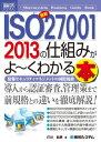 図解入門ビジネス 最新ISO27001 2013の仕組みがよーくわかる本【電子書籍】[ 打川和男 ]
