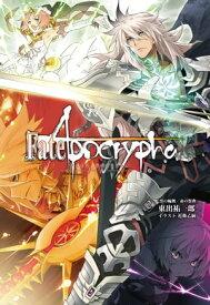 Fate/Apocrypha vol.2「黒の輪舞/赤の祭典」【電子書籍】[ 東出 祐一郎 ]